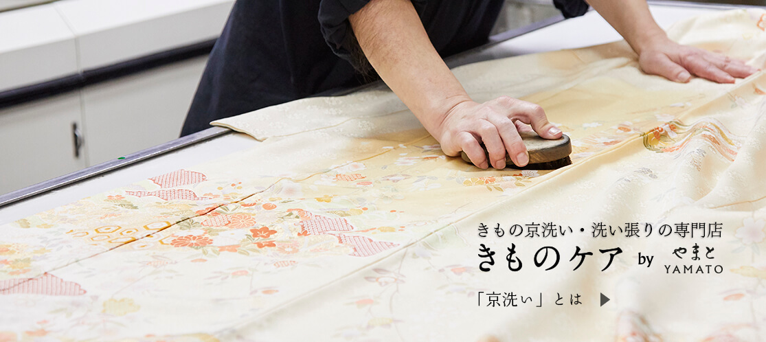 きものケア.com 京洗い